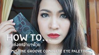 getlinkyoutube.com-How to:: แต่งตาง่ายๆด้วยMistine Groove Complete eye palette
