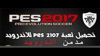 getlinkyoutube.com-تحميل لعبه بيس 2017 للاندرويد | PES 2017 ANDROID