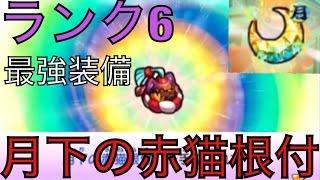 getlinkyoutube.com-ついにランク6最強装備 月下の赤猫根付が完成!!その強さがやばい【妖怪ウォッチバスターズ 月兎組】#46 Yo-Kai Watch Busters