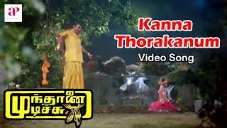 getlinkyoutube.com-Mundhanai Mudichu Tamil Movie Songs | Kanna Thorakanum Song | Bhagyaraj | Urvashi | Ilayaraja