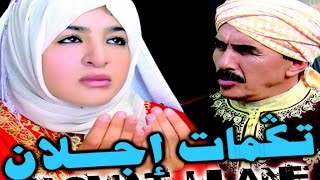 getlinkyoutube.com-FILM COMPLET |TAGMAT IJLAN | Tachelhit tamazight, souss, maroc , الفلم الامازيغي, نسخة كاملة
