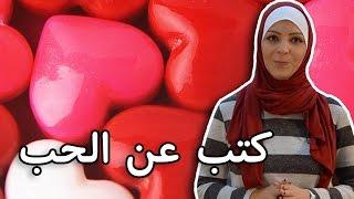 #دودة_الكتب: 3 كتب عن الحب #ح8