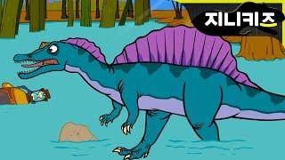 getlinkyoutube.com-기이한 공룡탐험 #34 스피노사우루스, 테리지노사우루스, 수코미무스 ★지니키즈 공룡대탐험