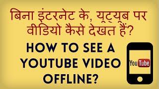 getlinkyoutube.com-How to Watch Videos offline on YouTube? YouTube video ko offline kaise dekhte hain? Hindi video