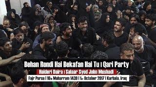 Behan Rondi Hai Bekafan Hai Tu | Qari Party | 10th Muharram 1439 | Karbala, Iraq