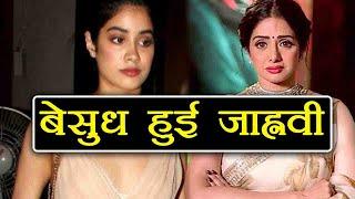 Sridevi: Jhanvi Kapoor CRIED BADLY After Listening The Tragic News From Karan Johar ! | FilmiBeat