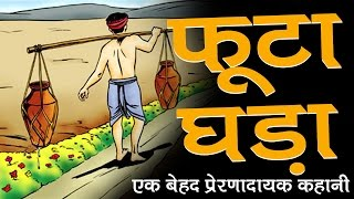 getlinkyoutube.com-फूटा घड़ा Inspirational Hindi Story