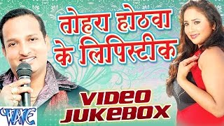 Tohar Hothwa Ke Lipistic - Diwakar Diwedi - Video Jukebox - Bhojpuri Hot Songs 2016