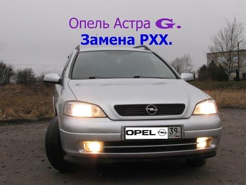 Расположение в Opel Astra дмрв