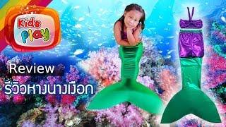 getlinkyoutube.com-รีวิวหางนางเงือก สั่งทางเน็ต