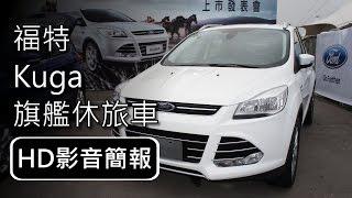 getlinkyoutube.com-福特 Kuga 旗艦休旅車 - [HD]影音簡報