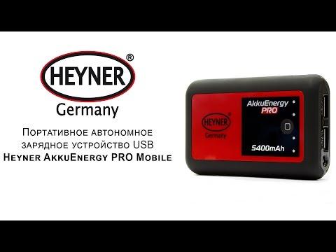 HEYNER AkkuEnergy PRO Mobile — автономное зарядное устройство USB — видео обзор 130.com.ua