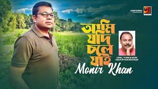 Bangla Song 2017 | Ami Jodi Chole Jai || by Monir Khan | Milton Khondakar  | Lyrical Video
