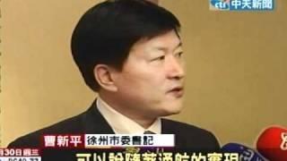 getlinkyoutube.com-台灣-徐州直航 感謝宴成企業高峰會