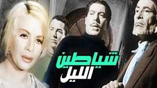 getlinkyoutube.com-فيلم شياطين الليل - Shayateen Ellel Movie