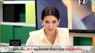 getlinkyoutube.com-คลิปสุดผวา! หนุ่มโรคจิตสำเร็จความใคร่ บนรถสองแถว  #สดใหม่ไทยแลนด์  #ช่อง2ข่าวลึกบันเทิงร้อน