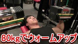 getlinkyoutube.com-【大胸筋にうまく刺激がいかない人】ダンベルのみで大胸筋に強烈な刺激を与える筋トレ法!
