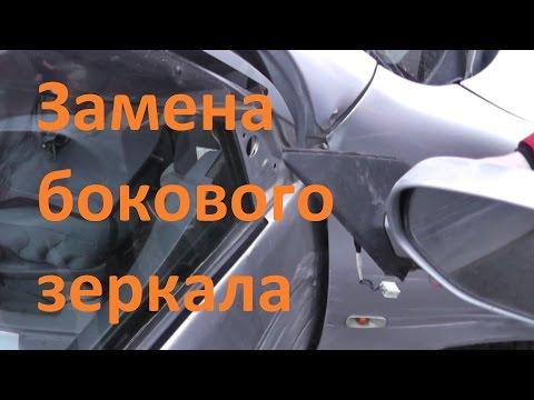 Замена бокового зеркала на Toyota Funcargo