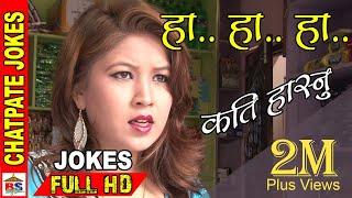 getlinkyoutube.com-Chatpate Nepali Jokes   Dui Poka Doodh   दुई पोका दुध्   Comedy Video