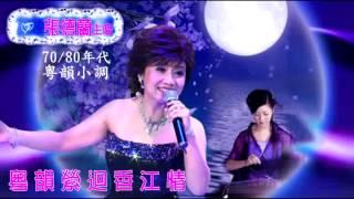 getlinkyoutube.com-70/80年代張德蘭粵韻小調