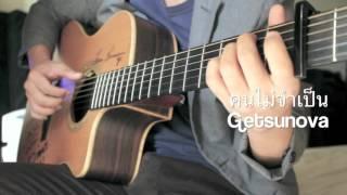 getlinkyoutube.com-คนไม่จำเป็น- Getsunova Fingerstyle Cover By Toeyguitaree (TAB)