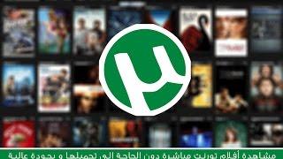 getlinkyoutube.com-مشاهدة أفلام تورنت مباشرة دون الحاجة إلى تحميلها و بجودة عالية