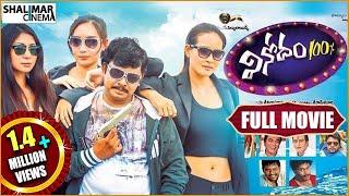 getlinkyoutube.com-Vinodam 100 % (Vinodam 100 Percent) 2016 Latest Telugu Full Movie || Sampoornesh Babu,Vijay, Ashwini