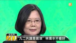 getlinkyoutube.com-【2015.12.29】許信良促提新決議文 林濁水反對 -udn tv