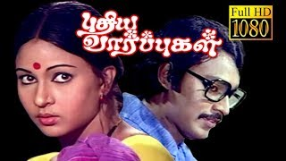 Puthiya Vaarpugal |Bhagyaraj,Rathi, Goundamani | Tamil Superhit Movie HD
