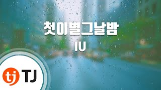getlinkyoutube.com-[TJ노래방] 첫이별그날밤 - 아이유 (The First Breakup, That Night - IU) / TJ Karaoke