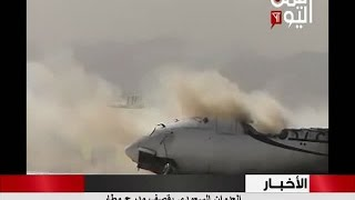 لحظة قصف العدوان السعودي مدرجي الاقلاع والهبوط بمطار صنعاء وتدميره طائرة للسعيدة ومحطة الوقود