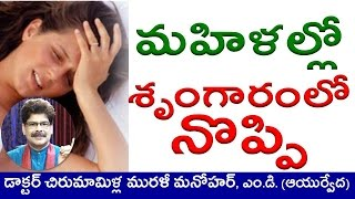 Causes and Ayurvedic Cures for Painful Sex in Females in Telugu by Dr. Murali Manohar Chirumamilla