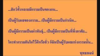 getlinkyoutube.com-วัฏจักรชีวิตบทที่ 01-10 นิยายธรรมะ หลวงพ่อจรัญ