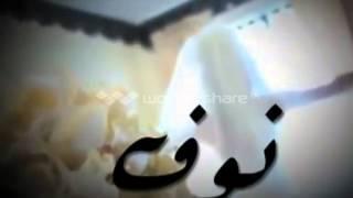 getlinkyoutube.com-دعوة حفل زفاف نوف وماجد 16-10-1435 هـ