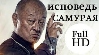 Иерей-сан. Исповедь самурая | Российские фильмы 2015 боевики, драммы