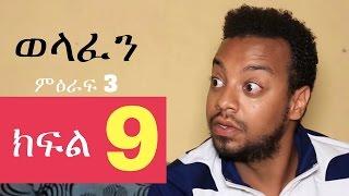 Welafen Drama Season 3 Part 9 - Ethiopian Drama