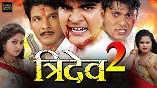 Tridev 2 Bhojpuri Full Movie 2018 - Arvind Akela Kallu Ji, Viraj Bhatt, Anjana Singh, Tanushree