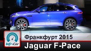 getlinkyoutube.com-Jaguar F-Pace  - обзор из Франкфурта