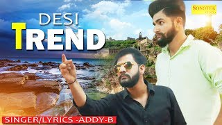 Desi Trend | देसी ट्रेंड | NIPPU NEPEWALA, ADDY - B | Full Song | Haryanvi New Song 2017