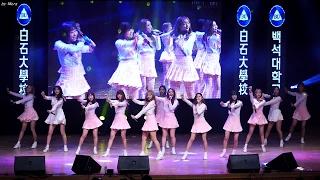 getlinkyoutube.com-170221 우주소녀 (WJSN,Cosmic Girls) I Wish(너에게 닿기를) [전체] 직캠 Fancam (백석대학교OT) by Mera