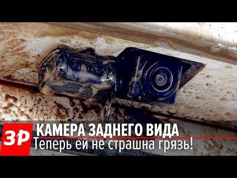 Защита от грязи для камеры заднего вида