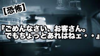 getlinkyoutube.com-【恐怖】目的地で停めてくれないタクシー運転手。離れたコンビニの駐車場に停車し、とんでもないことを語りだした・・・【2ch】