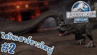 getlinkyoutube.com-ได้ไดโนเสาร์คอยาวมาแล้ว ไฝว้ carno : Jurassic World เกมมือถือ #2 [DMJ]