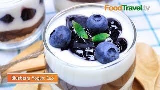 getlinkyoutube.com-บลูเบอร์รี่โยเกิร์ต  Blueberry Yogurt Cup