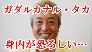 getlinkyoutube.com-ガダルカナル・タカの凄すぎる身内関係【父・妻・つまみ枝豆】