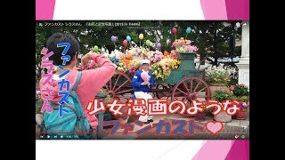 getlinkyoutube.com-ファンカスト シラスさん 「お花と記念写真」(2015.5)