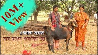রাম ছাগল পালন করে কোটিপতি | Ramsagoler Khamar