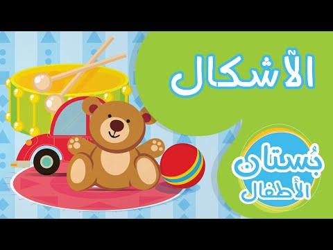 الأشكال - Shapes | فيديو تعليمي للأطفال