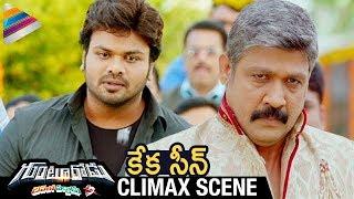 Gunturodu 2017 Telugu Full Movie CLIMAX SCENE   Manchu Manoj   Pragya Jaiswal   Rajendra Prasad