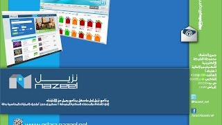 getlinkyoutube.com-شرح برنامج نزيل للإدارة الفنادق والوحدات السكنية المفروشة م.محمد بدر ، جوال : 0559768264